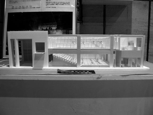 コンカリーニョ-模型-05